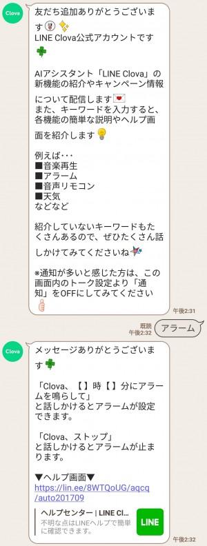 【隠し無料スタンプ】LINE Clova実験室×乃木坂46 スタンプを実際にゲットして、トークで遊んでみた。 (3)