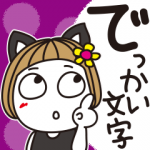 【人気スタンプ特集】はな子✿でか文字。猫耳。 スタンプ、まとめ