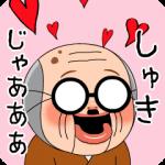 【人気スタンプ特集】ふるえる! しょーちゃんのじーちゃん スタンプ、まとめ