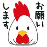 【LINE無料スタンプ速報:隠し】からあげクン Vol.4 スタンプ(2019年01月09日まで)
