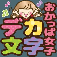 【人気スタンプ特集】おかっぱ女子【デカ文字】 スタンプ、まとめ