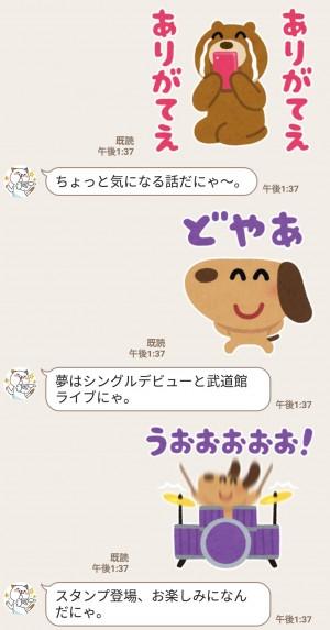 【限定無料スタンプ】タマ川 ヨシ子(猫)気ままな第16弾! スタンプを実際にゲットして、トークで遊んでみた。 (4)