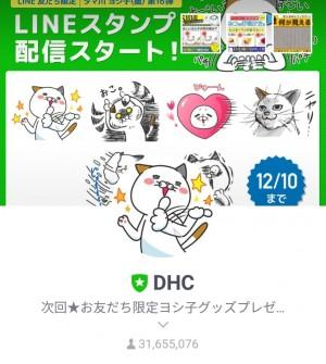 【限定無料スタンプ】タマ川 ヨシ子(猫)気ままな第16弾! スタンプを実際にゲットして、トークで遊んでみた。 (1)