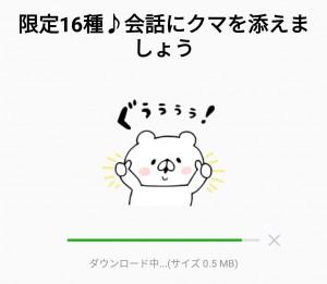 【限定無料スタンプ】限定16種♪会話にクマを添えましょう スタンプを実際にゲットして、トークで遊んでみた。 (2)