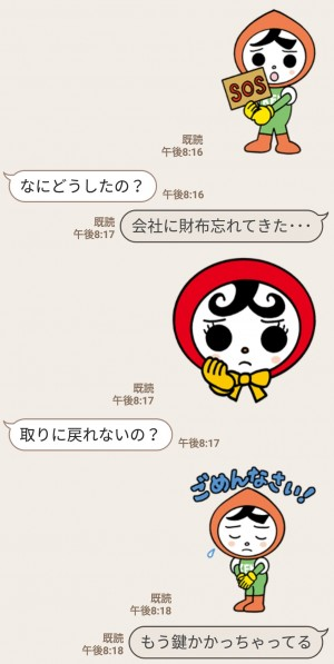 【隠し無料スタンプ】人KENまもる君・人KENあゆみちゃん スタンプを実際にゲットして、トークで遊んでみた。 (5)