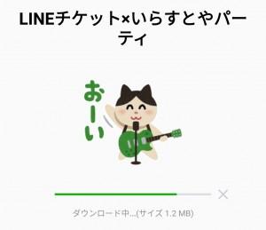 【限定無料スタンプ】LINEチケット×いらすとやパーティ スタンプを実際にゲットして、トークで遊んでみた。 (2)