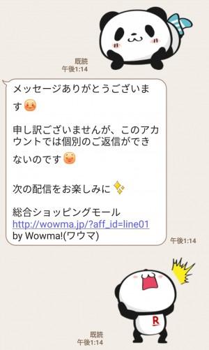 【限定無料スタンプ】Wowma!的なかわいい主婦の1日☆ スタンプを実際にゲットして、トークで遊んでみた。 (3)