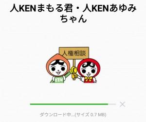 【隠し無料スタンプ】人KENまもる君・人KENあゆみちゃん スタンプを実際にゲットして、トークで遊んでみた。 (2)