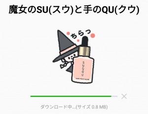 【隠し無料スタンプ】魔女のSU(スウ)と手のQU(クウ) スタンプを実際にゲットして、トークで遊んでみた。 (2)