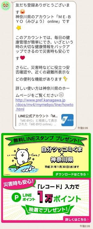 【隠し無料スタンプ】自分ツッコミくま×神奈川県 スタンプを実際にゲットして、トークで遊んでみた。 (3)