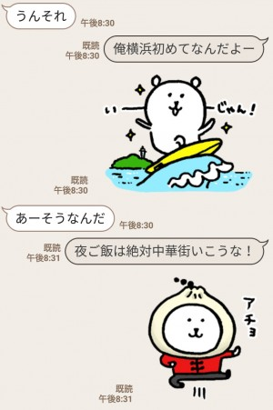 【隠し無料スタンプ】自分ツッコミくま×神奈川県 スタンプを実際にゲットして、トークで遊んでみた。 (6)