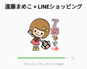 【限定無料スタンプ】遠藤まめこ × LINEショッピング スタンプを実際にゲットして、トークで遊んでみた。 (2)