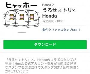 【限定無料スタンプ】うるせぇトリ× Honda スタンプを実際にゲットして、トークで遊んでみた。 (4)