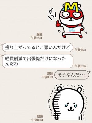 【隠し無料スタンプ】自分ツッコミくま×神奈川県 スタンプを実際にゲットして、トークで遊んでみた。 (7)