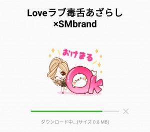 【限定無料スタンプ】Loveラブ毒舌あざらし×SMbrand スタンプを実際にゲットして、トークで遊んでみた。 (2)
