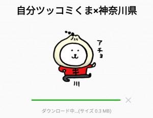 【隠し無料スタンプ】自分ツッコミくま×神奈川県 スタンプを実際にゲットして、トークで遊んでみた。 (2)