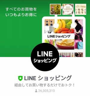 【限定無料スタンプ】遠藤まめこ × LINEショッピング スタンプを実際にゲットして、トークで遊んでみた。 (1)