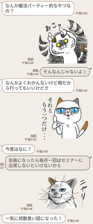 【限定無料スタンプ】タマ川 ヨシ子(猫)気ままな第16弾! スタンプを実際にゲットして、トークで遊んでみた。 (7)