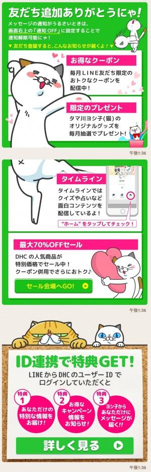 【限定無料スタンプ】タマ川 ヨシ子(猫)気ままな第16弾! スタンプを実際にゲットして、トークで遊んでみた。 (3)