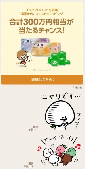 【限定無料スタンプ】遠藤まめこ × LINEショッピング スタンプを実際にゲットして、トークで遊んでみた。 (3)