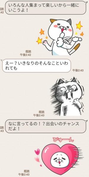 【限定無料スタンプ】タマ川 ヨシ子(猫)気ままな第16弾! スタンプを実際にゲットして、トークで遊んでみた。 (6)