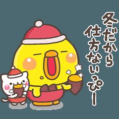 【人気スタンプ特集】ひよこのぴっぴの冬【Xmas&お正月付き】 スタンプ、まとめ