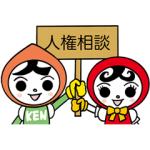 【LINE無料スタンプ速報:隠し】人KENまもる君・人KENあゆみちゃん スタンプ(2019年01月23日まで)