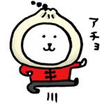 【LINE無料スタンプ速報:隠し】自分ツッコミくま×神奈川県 スタンプ(2019年01月30日まで)