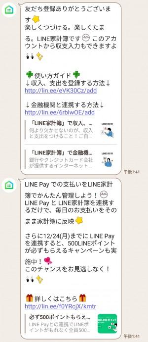 【限定無料スタンプ】LINE家計簿 × 敬語くまさん スタンプを実際にゲットして、トークで遊んでみた。 (5)