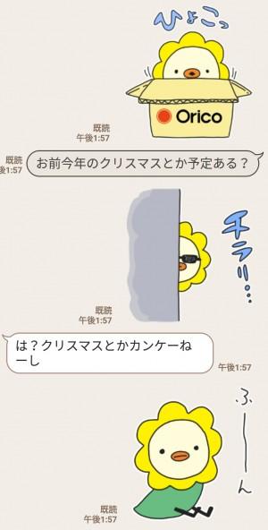 【限定無料スタンプ】オリコトリ☆スタンプ第3弾♪ スタンプを実際にゲットして、トークで遊んでみた。 (4)