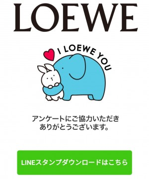 【隠し無料スタンプ】LOEWE うさぎ&ぞう スタンプを実際にゲットして、トークで遊んでみた。 (3)