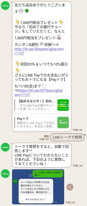 【限定無料スタンプ】LINE Pay × こねずみ スタンプを実際にゲットして、トークで遊んでみた。 (3)