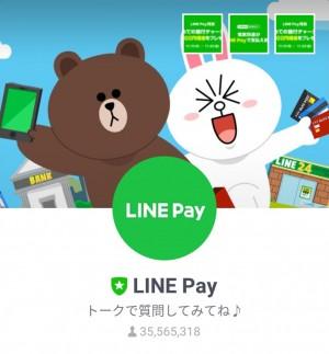【限定無料スタンプ】LINE Pay × こねずみ スタンプを実際にゲットして、トークで遊んでみた。 (1)