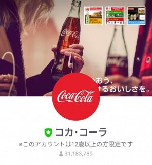 【限定無料スタンプ】ベタックマ×コカ・コーラ スタンプを実際にゲットして、トークで遊んでみた。 (1)