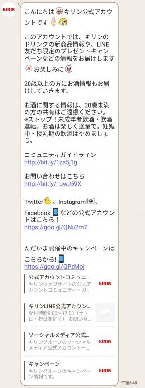 【隠し無料スタンプ】氷結®×高橋一生スタンプ【ノリノリ編】 スタンプを実際にゲットして、トークで遊んでみた。 (3)