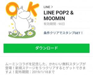 【隠し無料スタンプ】LINE POP2 & MOOMIN スタンプを実際にゲットして、トークで遊んでみた。 (8)
