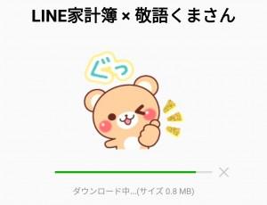 【限定無料スタンプ】LINE家計簿 × 敬語くまさん スタンプを実際にゲットして、トークで遊んでみた。 (4)