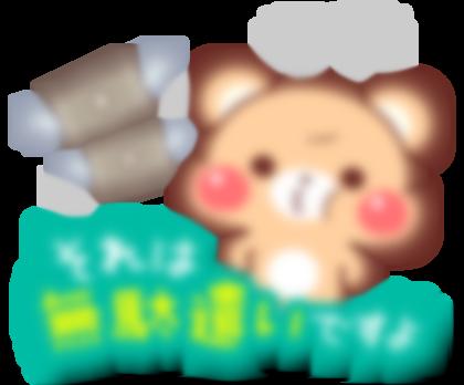 【LINE無料スタンプ予報】礼儀正しいくまさんの無料スタンプです♪ (4)