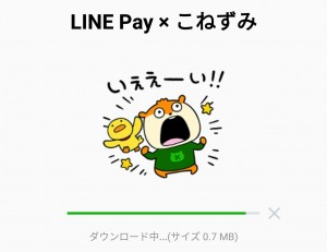 【限定無料スタンプ】LINE Pay × こねずみ スタンプを実際にゲットして、トークで遊んでみた。 (2)
