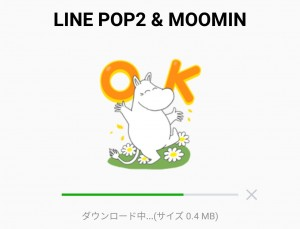 【隠し無料スタンプ】LINE POP2 & MOOMIN スタンプを実際にゲットして、トークで遊んでみた。 (9)