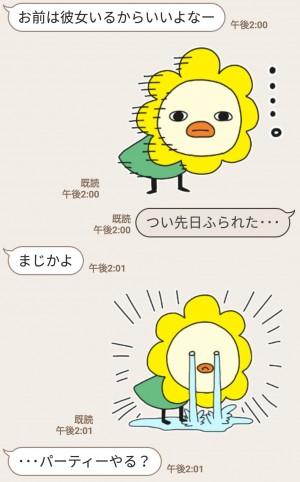 【限定無料スタンプ】オリコトリ☆スタンプ第3弾♪ スタンプを実際にゲットして、トークで遊んでみた。 (5)