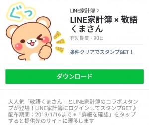 【限定無料スタンプ】LINE家計簿 × 敬語くまさん スタンプを実際にゲットして、トークで遊んでみた。 (3)