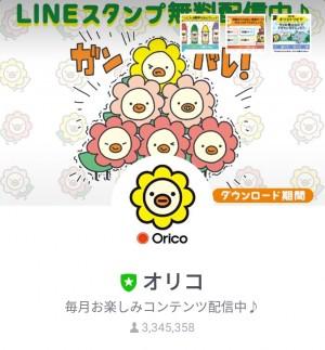 【限定無料スタンプ】オリコトリ☆スタンプ第3弾♪ スタンプを実際にゲットして、トークで遊んでみた。 (1)