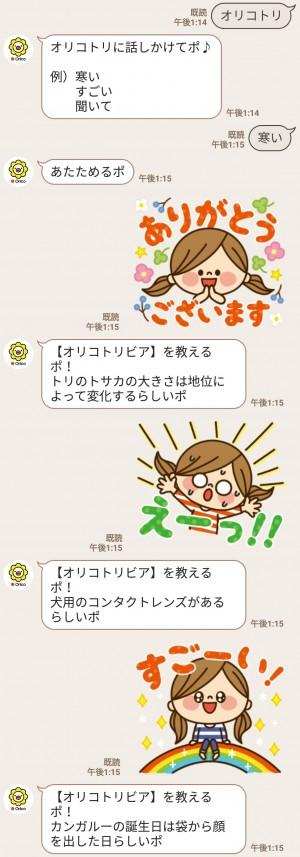 【限定無料スタンプ】オリコトリ☆スタンプ第3弾♪ スタンプを実際にゲットして、トークで遊んでみた。 (3)
