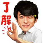 【LINE無料スタンプ速報:隠し】氷結®×高橋一生スタンプ【クール編】 スタンプ(2019年02月24日まで)