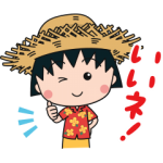 【LINE無料スタンプ速報】ちびまる子ちゃん×LINEトラベルjp スタンプ(2019年01月09日まで)