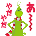 【LINE無料スタンプ速報:隠し】映画『グリンチ』冬が楽しくなるスタンプ(2019年03月07日まで)
