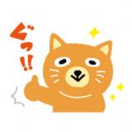 【LINE無料スタンプ速報:隠し】カテエネコ スタンプ(2019年03月21日まで)