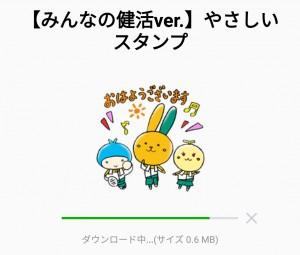 【隠し無料スタンプ】【みんなの健活ver (2)