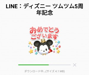 【隠し無料スタンプ】LINE:ディズニー ツムツム5周年記念 スタンプを実際にゲットして、トークで遊んでみた。 (8)